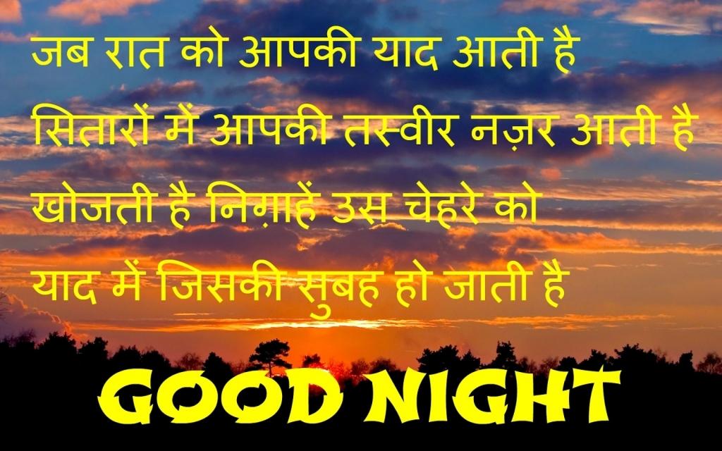 Good Night Images With Shayari