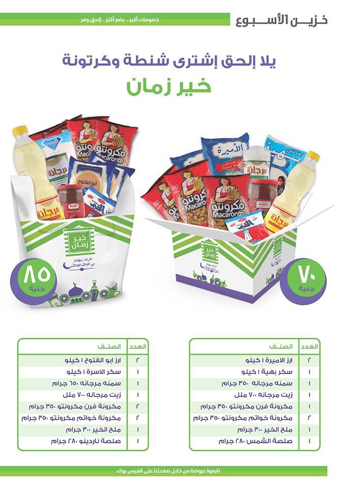 عروض خير زمان رمضان من 11 ابريل حتى 24 ابريل 2019