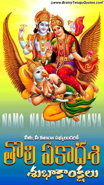 telugu quotes, greetings on toli ekadasi, best toli ekadasi images, trending toli ekadasi hd wallpapers greetings