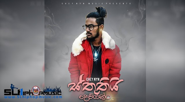 Chey 9 - Sthuthi Deviyanta  ස්තූතියි දෙවියන්ට