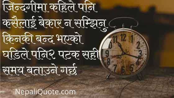 125+ best motivational quotes sayings in Nepali [2019]