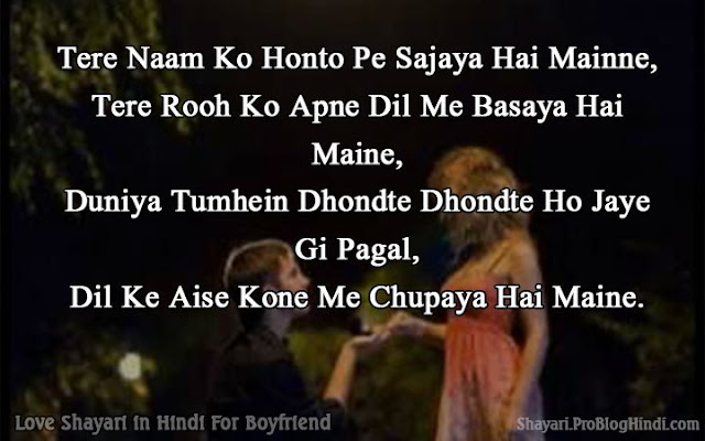 romantic love shayari for boyfriend