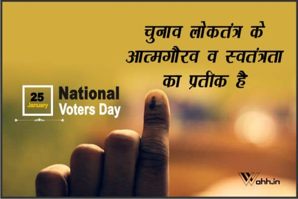 National Voters Day Slogans  Hindi