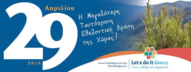 Κυριακή 29 Απριλίου η Μεγαλύτερη Ταυτόχρονη Εθελοντική Δράση της Χώρας!