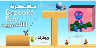 تحميل لعبة بازوكا بوي Bazooka Boy مهكرة آخر إصدار للأندرويد