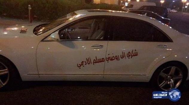 Budak Tadika Hadiahkan Mercedes Benz Kepada Gurunya