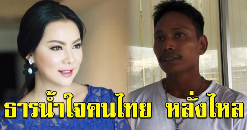 บุ๋ม ปนัดดา มอบเงินช่วยเหลือ หนุ่มใต้พลเมืองดี คนไทยแสดงน้ำใจ ซื้อโทรศัพท์ให้ใหม่ พร้อมช่วยหางานให้ทำ
