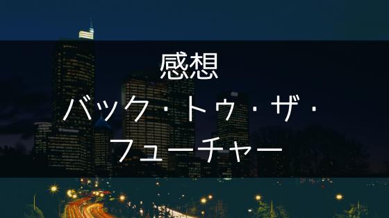 映画『バック・トゥ・ザ・フューチャー』(日本語吹き替え版)を見た感想。ずっと疑問だったタイトルの意味がわかってすっきり。