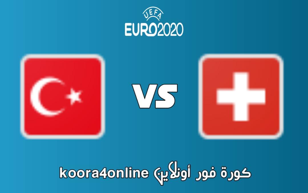مشاهدة مباراة  سوسرا و تركيا  اليوم20-06-2021 كأس أمم أوروبا
