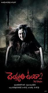 deyyam-telugu-movie-download