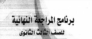 حمل مراجعة اللواء النهائية في اللغة العربية للصف الثالث الثانوي كل فروع اللغة العربية