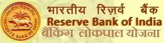 बैंकिंग  लोकपाल योजना