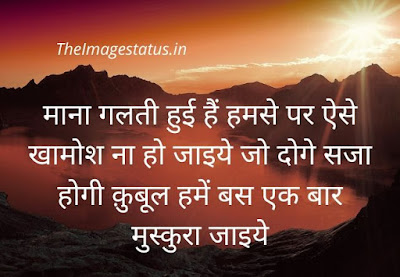sorry status images in hindi