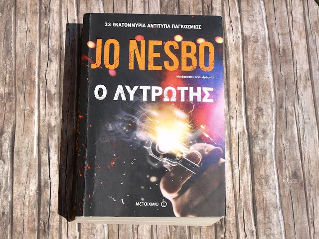 Ο λυτρωτής του Jo Nesbo εκδόσεις Μεταίχμιο