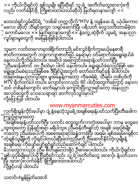 Myat Yadanar Kyaw