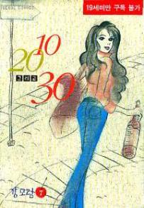 10, 20, and 30 Manga