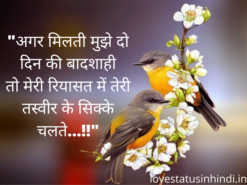 romantic shayari for gf in hindi