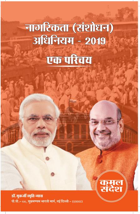 नागरिकता संशोधन अधिनियम 2019 पीडीएफ हिंदी बुक | (CAB) Citizen Amendment Bill in Hindi PDF Free Download