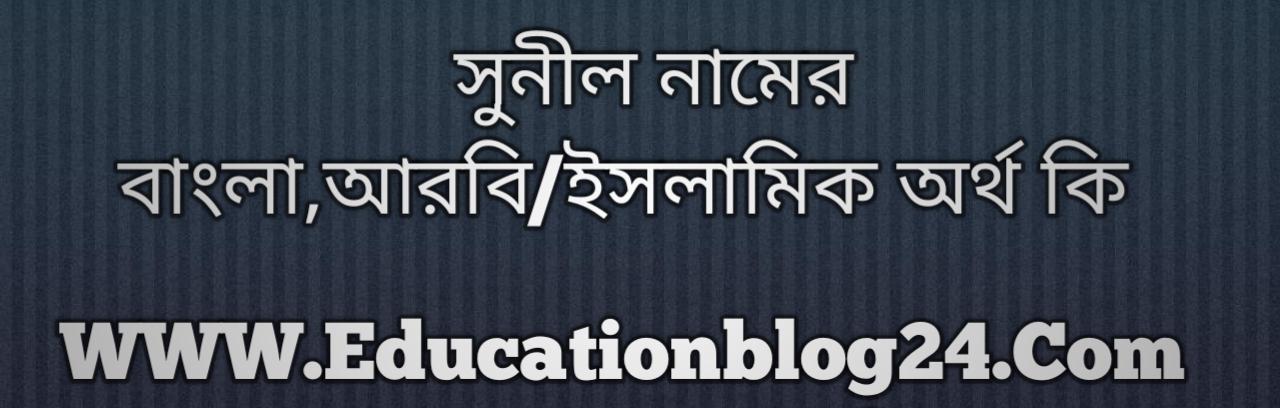 Sunil name meaning in Bengali, সুনীল নামের অর্থ কি, সুনীল নামের বাংলা অর্থ কি, সুনীল নামের ইসলামিক অর্থ কি, সুনীল কি ইসলামিক /আরবি নাম