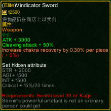 naruto castle defense 6.0 Item Elite Vindicator Sword detail