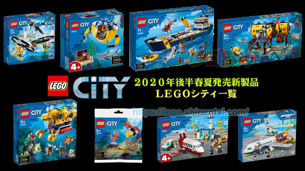 2020年後半夏LEGOシティ新製品情報:海洋調査と飛行機:みんな大好き定番シリーズ!