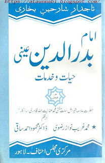 Imam Badrud Deen Aini / امام بدرالدین عینی حیات و خدمات  by مولانا مفتی محمد عنایت اللہ قادری