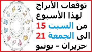 توقعات الأبراج لهذا الأسبوع من السبت 15 الى الجمعة 21 حزيران - يونيو 2019