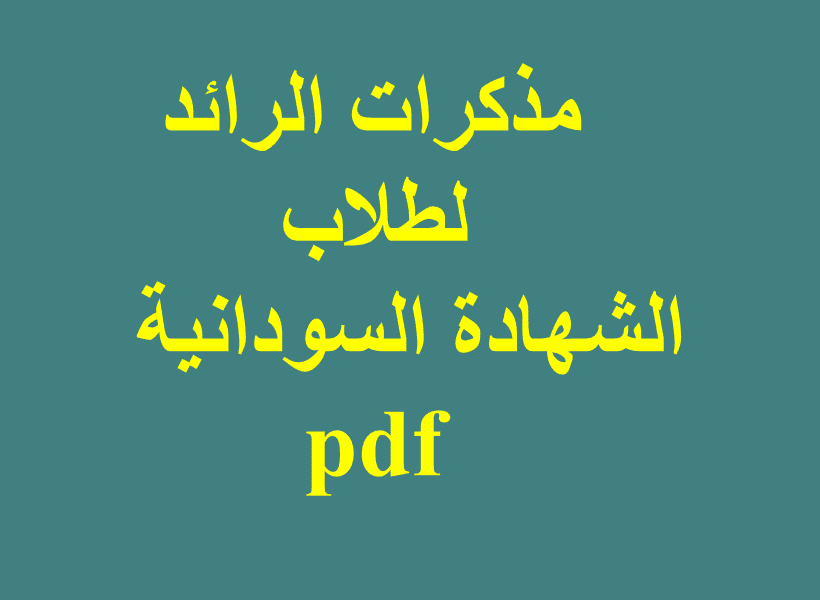 تحميل مذكرات المريح للشهادة السودانية pdf