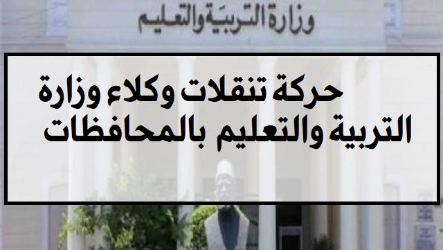 حركة تنقلات وكلاء وزارة التربية والتعليم  بالمحافظات