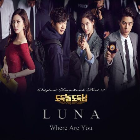 Lyric : Luna (루나) - Where Are You (OST. Bad Thief Good Thief)