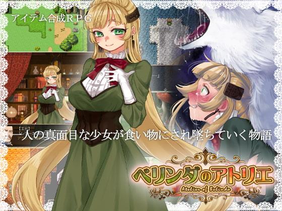 [H-GAME] Atelier of Belinda JP