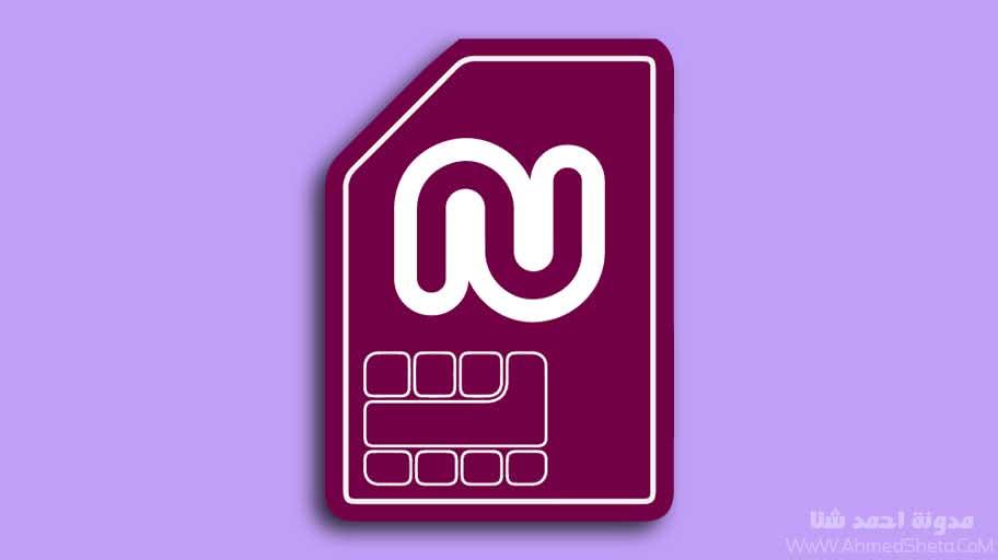 تحميل تطبيق نوميرو Numero eSIM للأندرويد 2019 للحصول على أرقام وهمية أمريكية ودولية