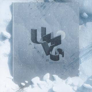 UNVS (유엔브이에스) THE PROLOGUE (소설)