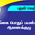 Public Utilities Commission of Sri Lanka - Vacancies