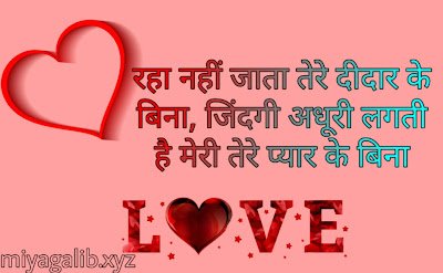Romantic Love Shayari For Girlfriend in Hindi