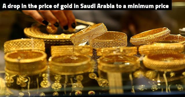 price gold rate Saudi Arabia