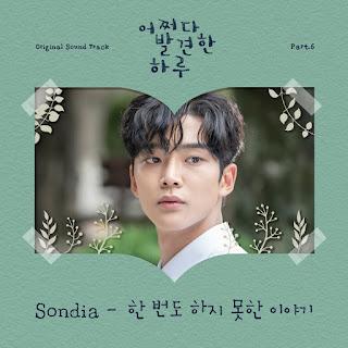 [Single] Sondia - Extraordinary You OST Part.6 Mp3 full album zip rar 320kbps