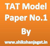TAT Exam Part-1 Model Paper No.1 By Shikshanjagat