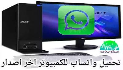 تحميل واتساب للكمبيوتر Whatsapp pc اخر اصدار بروابط مباشرة