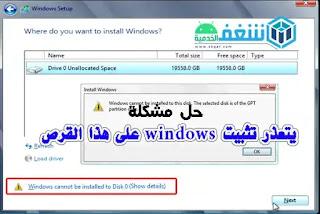 يتعذر تثبيت ويندوز على هذا القرص windows cannot be installed to this disk