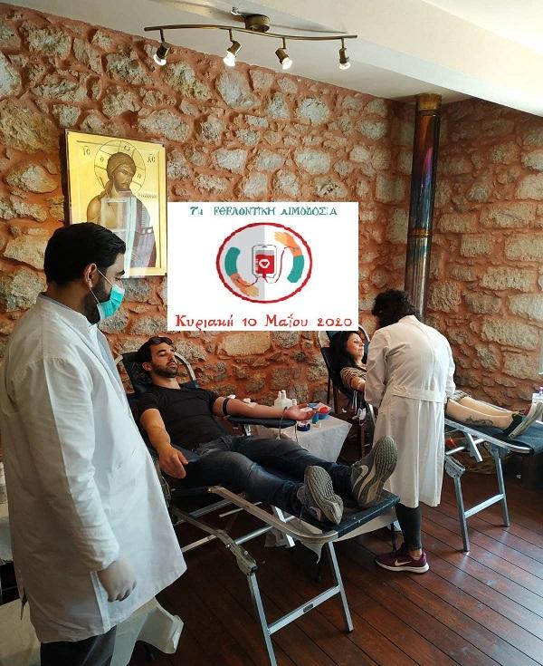 7η αιμοδοσία Αγίου Νικολάου Φιλοπάππου - φωτογραφίες