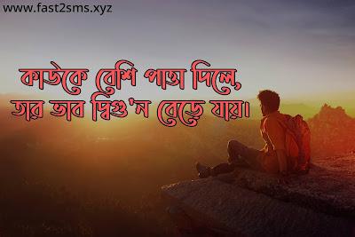bengali sad love poem image by fast2smsxyz
