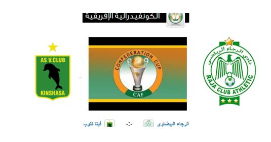 مباراة نهائي الرجاء الرياضي المغربي وفيتا كلوب بث مباشر 25-11-2018 كأس الكونفيدرالية الأفريقية 2018