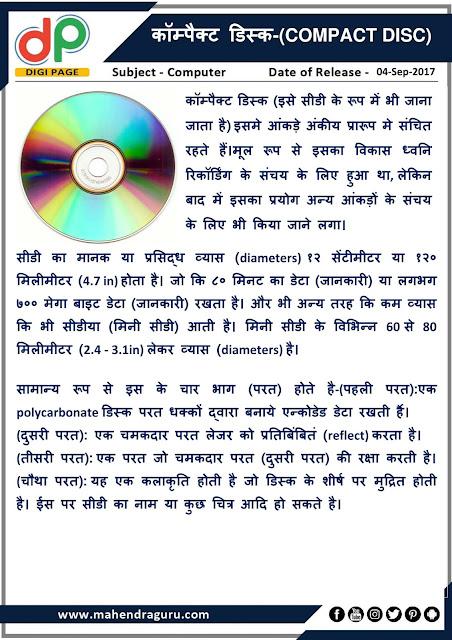 DP | Compact Disc | 04 - 09 - 17