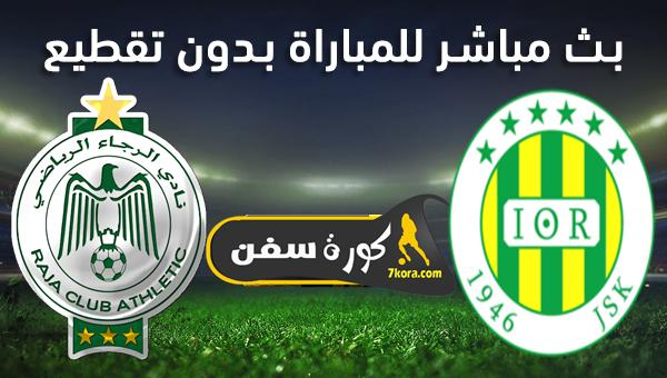موعد مباراة شبيبة القبائل والرجاء الرياضي بث مباشر بتاريخ 10-01-2020 دوري أبطال أفريقيا