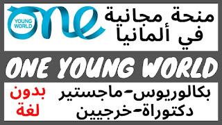 منحة One Young World الممولة بالكامل للسفر الي ألمانيا 2021