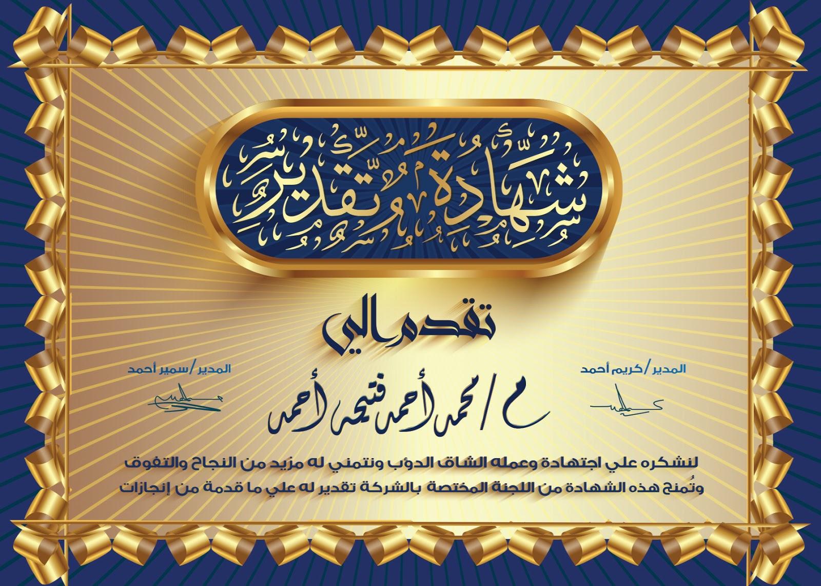 شهادة تقدير psd احترافية مطرزة بالنقش الذهبى الرائع