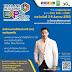 อั้ม - อธิชาติ ทูตวิจัยคนแรก ชวนร่วมงานมหกรรมงานวิจัยแห่งชาติ 2563 (Thailand Research Expo 2020)