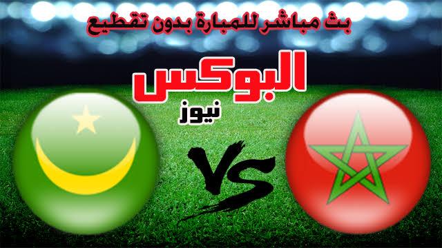 موعد مباراة المغرب وموريتانيا بث مباشر بتاريخ 15-11-2019 تصفيات كأس أمم أفريقيا