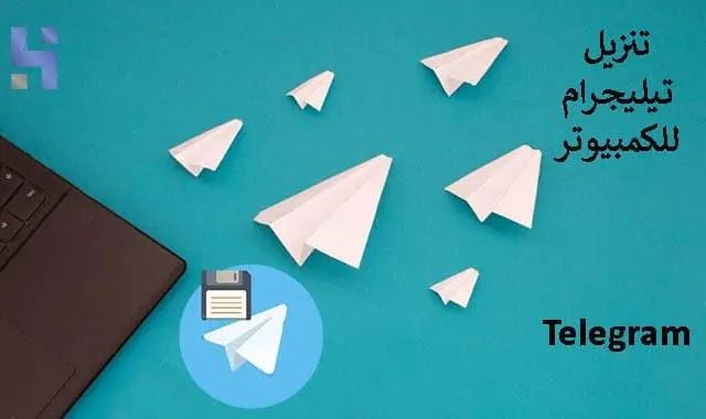 شرح طريقة تنزيل تيليجرام للكمبيوتر اخر اصدار Telegram 2021